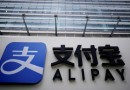 Shanghai and Hong Kong exchanges suspend Ant Group's US$37 bil dual IPO - THE EDGE SINGAPORE