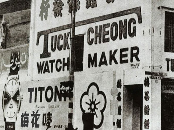Four surprising facts about Singapore's watch history